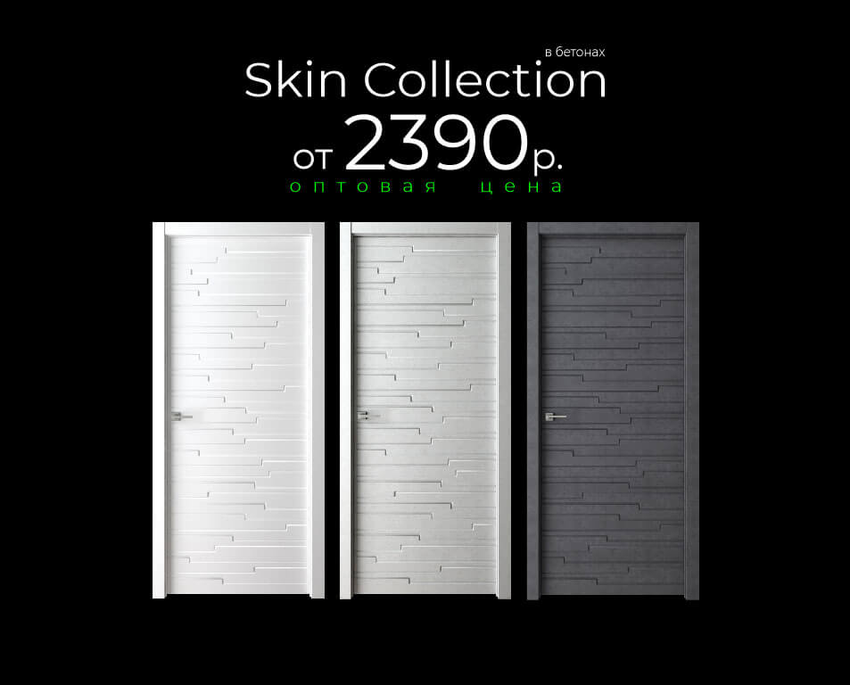 Межкомнатные двери Skin Collection