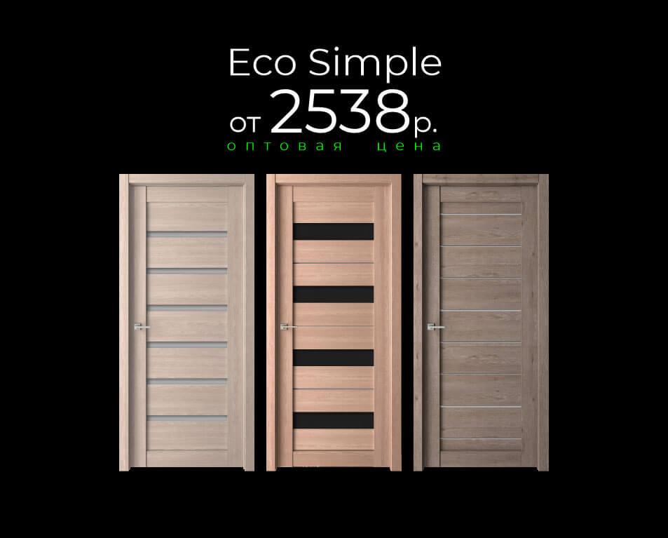 Межкомнатные двери Eco Simple