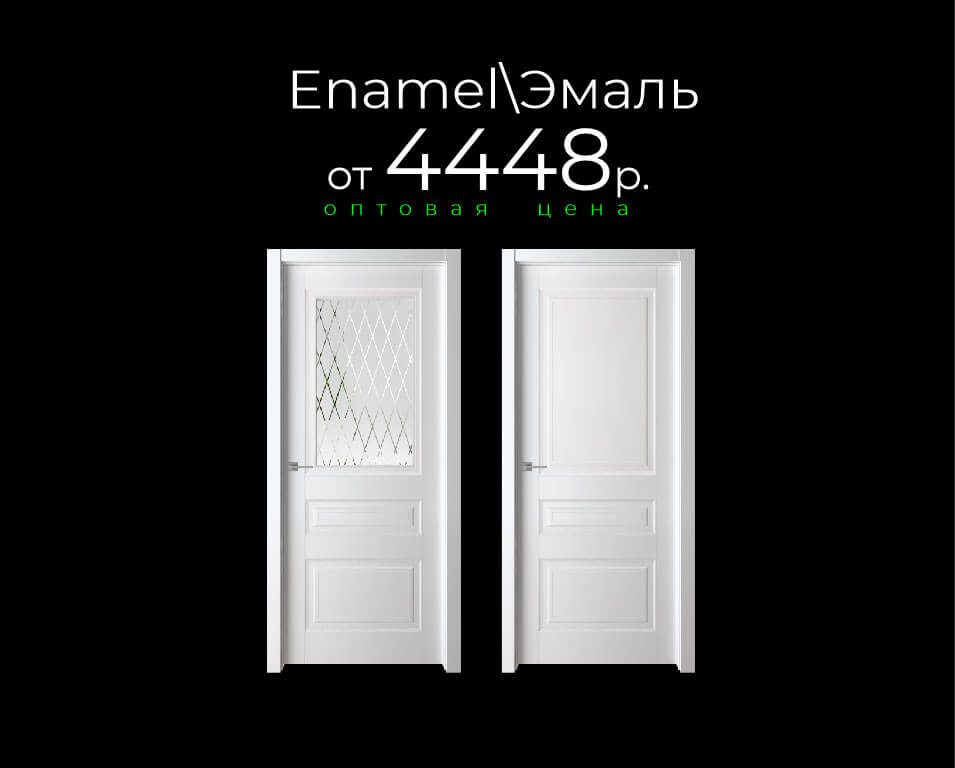 Межкомнатные двери Enamel\Эмаль